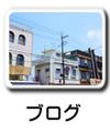 オキナウのブログ