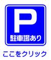 オキナウの駐車場