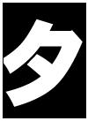 カタカナ 「タ」 Tシャツ